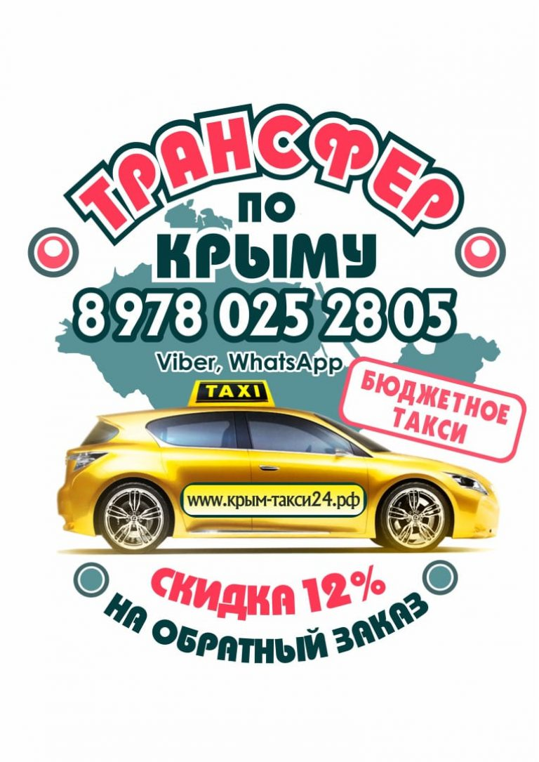 Такси в аэропорт Крым Симферополь